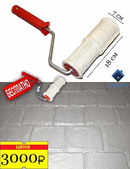 Валик для цементного раствора зачеканить цементным раствором